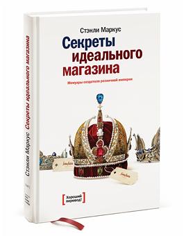 Книга Стэнли Маркус «Секреты идеально магазина»